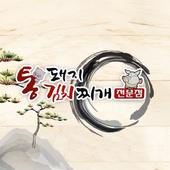 통돼지김치찌개(야탑1호점) icon