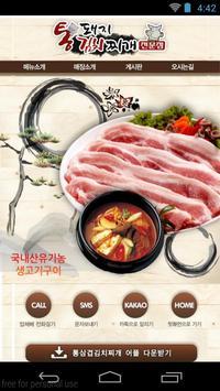 통돼지김치찌개(야탑1호점) poster