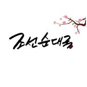 조선순대국 icon