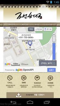 조선순대국 apk screenshot