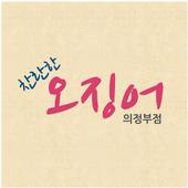 찬란한오징어 의정부점 icon