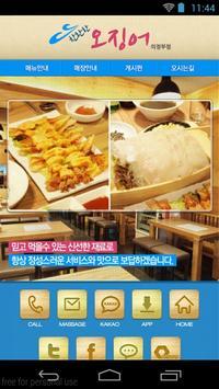 찬란한오징어 의정부점 poster