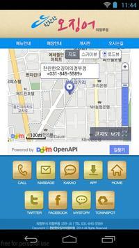 찬란한오징어 의정부점 apk screenshot