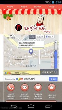 돼지아빠족발보쌈 screenshot 2