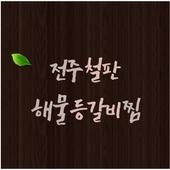 전주 철판 해물등갈비찜 icon