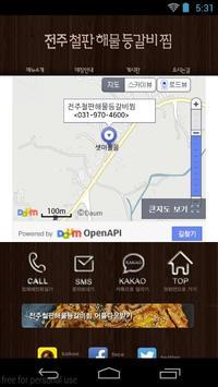 전주 철판 해물등갈비찜 apk screenshot