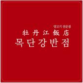목단강반점(양고기전문점) icon