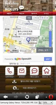 할리스커피 인계점 apk screenshot