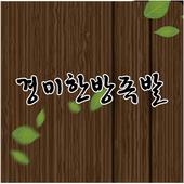 경미한방족발 icon