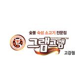 그램그램 고강점 icon