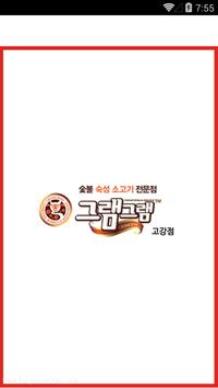 그램그램 고강점 poster