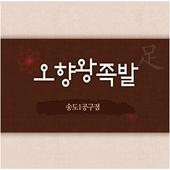 오향왕족발 icon