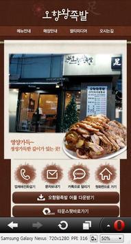 오향왕족발 poster