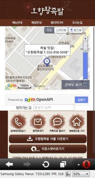 오향왕족발 screenshot 2