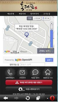 육대장 apk screenshot