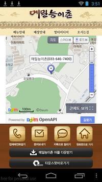 메밀능이촌 screenshot 2