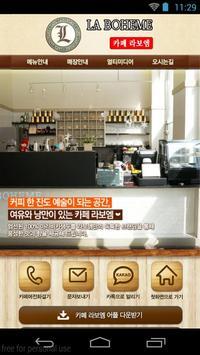 카페라보엠 poster