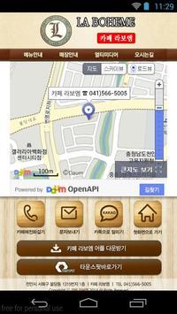 카페라보엠 apk screenshot