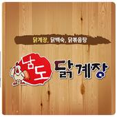 남도닭계장 icon