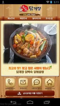 남도닭계장 poster