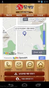 남도닭계장 screenshot 2