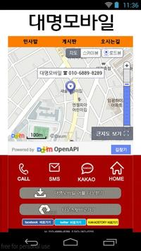 대명모바일 apk screenshot