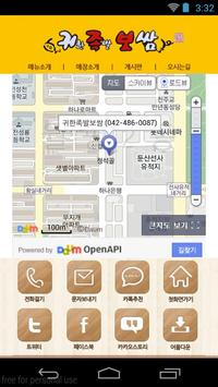 귀한족발보쌈 apk screenshot