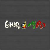 배부른생오리 icon