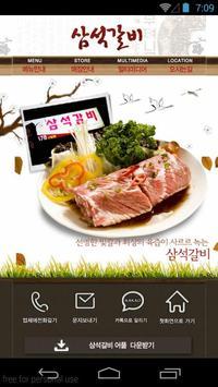 삼석갈비 poster