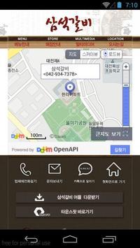 삼석갈비 apk screenshot