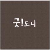 굿도니 icon