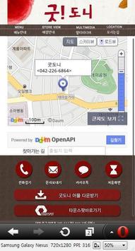 굿도니 apk screenshot