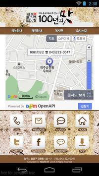 100년의맛 제주돼지 apk screenshot