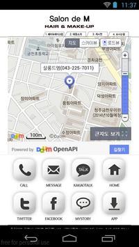 살롱드엠(Saion De M) screenshot 2