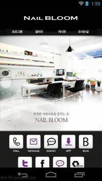 네일블룸(Nail Bloom) poster