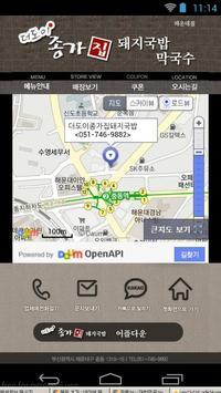 더도이 종가집 돼지국밥 apk screenshot