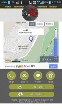 샤브야 apk screenshot