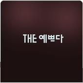 THE 예쁘다 icon