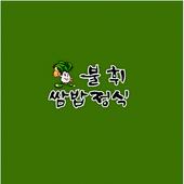 불휘쌈밥정식 icon