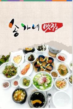 송가네맛집 poster