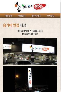 송가네맛집 apk screenshot