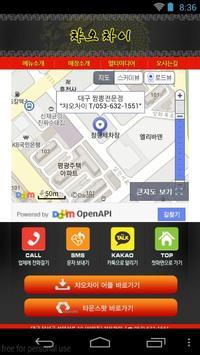 챠오차이 apk screenshot