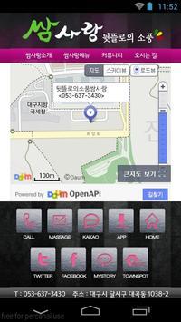 쌈사랑 apk screenshot