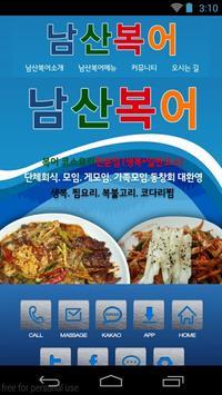 남산복어 poster