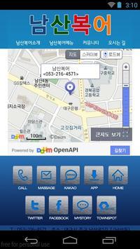 남산복어 apk screenshot