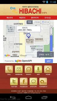 히바치 철판요리 apk screenshot