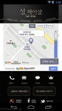 성헤어샵 screenshot 2