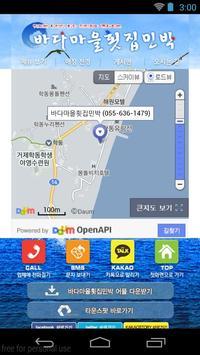 바다마을횟집 apk screenshot