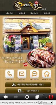 가장맛있는족발 거제점 poster