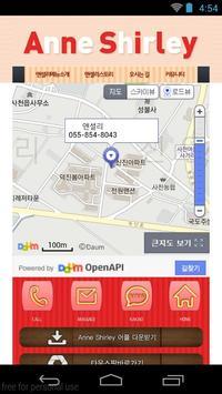 앤셜리 apk screenshot
